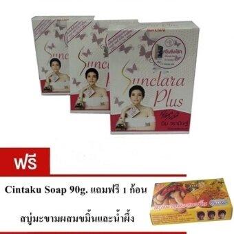 Sun Clara Plus สีขาว ผลิตภัณฑ์เสริมอาหาร (3 กล่อง * 20 แคปซูล) แถมฟรี สบู่ cintaku สูตรมะขามผสมขมิ้นและน้ำผึ้ง 1 ก้อน
