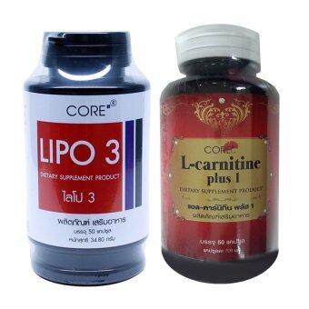 Core ไลโป3 , แอลคาร์นิทีน พลัส1 กระปุก 50 แคปซูล (Lipo3 , L-carnitine plus1 อย่างละ กระปุก )
