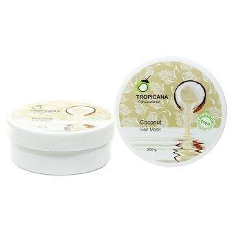Tropicana Coconut Hair Mark ครีมหมักผมน้ำมันมะพร้าว ทรอปิคาน่า 250g.แพ็คคู่