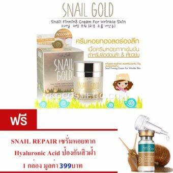 Cathy Doll Snail Gold ครีมทาหน้า ครีมหอยทองลดรอยลึก เติมความชุ่มชื่นแก่ผิว ให้ผิวรู้สึกเปล่งปลั่ง ยกกระชับ แลดูอ่อนกว่าวัย ขนาด50กรัมฟรี Snail Repair เซรั่ม หอยทากบริสุทธิ์ Hyaluronic Acid ลดริ้วรอย มูลค่า399บาท