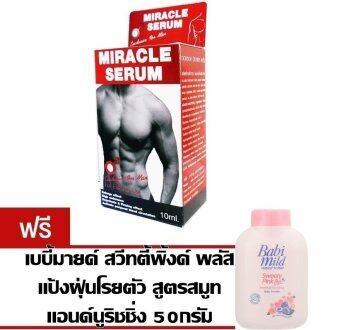 Miracle Serum มิราเคิล เซรั่ม นวดผู้ชาย 10 mlเบบี้มายด์ สวีทตี้พิ้งค์ พลัส ผลิตภัณฑ์แป้งฝุ่นโรยตัว 50กรัม.