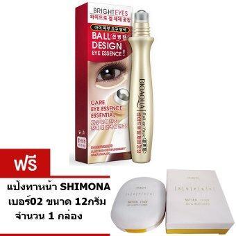BIOAQUA BrightEye ครีมทาตา บำรุงรอบดวงตา นวดตา ลูกกลิ้ง ขนาด 15 มล.แถมฟรี แป้งทาหน้า SHIMONA เบอร์02 ขนาด 12กรัม