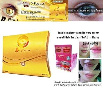 D-Focuss Eye D contact Improvement ดี โฟกัส คอนแทค อาหารเสริม บำรุงสายตา รักษาลูกตา 30 Cap x 2 กล่อง + Sasaki moisturizing lip care cream ซาซากิ ลิปครีม บำรุง ริมฝีปาก สีชมพู