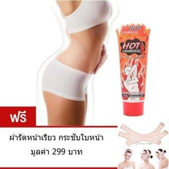 ครีมกระชับสัดส่วน ลดไขมันส่วนเกิน ลดน้ำหนัก Body Slim Gel 85 ml แถม ผ้ารัดหน้าเรียวสีเนื้อ กระชับใบหน้า มูลค่า 299.-