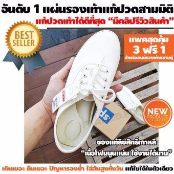 แพค 3 ฟรี 1 แผ่นรองเท้า บรรเทาอาการปวดเมื่อยเท้า รองช้ำ เสริมรองเท้า ให้ความรู้สึกนุ่มสบาย ลดอาการเหนื่อยล้าจากการเดิน เป็นเวลานานๆ SUPPORT 3D FOOT ลิขสิทธิ์ของแท้ทอด้วยเนื้อผ้า NANO สีทองสุดพรีเมี่ยมลดกลิ่นเหม็นอับ ถูกต้องตามหลักสรีระการกดจุดของเท้า