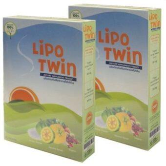 Lipo Twin ไลโปทวิน อาหารเสริมลดน้ำหนัก 30 แคปซูล ( 2 กล่อง )