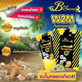 B'secret W2M Foundation SPF 50 PA+++ ครีมกันแดดน้ำผึ้งป่า 20g (1 ชิ้น)