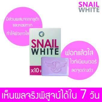 Snail White x10 Whitening สบู่หอยทาก สเนล ไวท์ 70g ( 12 ก้อน)