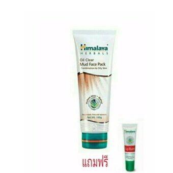 Himalaya Oil Clear Mud Face Pack 100 g.พอกหน้าสำหรับผิวมัน แถมฟรี Himalaya lips Balm10g.