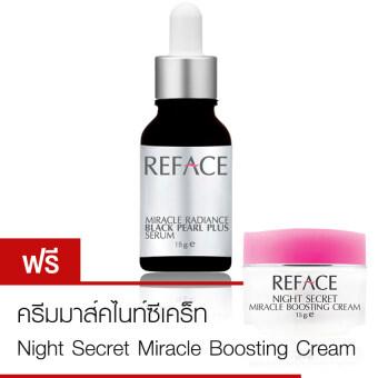 REFACE เซรั่มไข่มุกดำพลัส สำหรับฝ้าแดด Miracle Radiance Black Pearl Plus Serum 15 g. แถมฟรี Night Secret 15g.