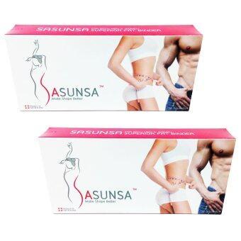 SASUNSA Make Shape Better ผลิตภัณฑ์เสริมอาหาร 2 กล่อง