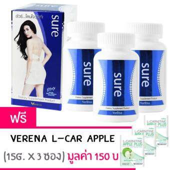 Verena Sure เวอรีน่า ชัวร์ ล็อคหุ่นสวยได้ชัวร์ (30 แคปซูล x 3กล่อง) แถมฟรี! L-Car Apple (15g.) 3 ซอง