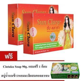 Sun Clara ซันคลาร่ากล่องสีส้ม 30แคปซูล/กล่อง เซ็ต 2 กล่อง แถมฟรี สบู่น้ำนมข้าวหอมมะลิผสมคอลลาเจน 1 ก้อน