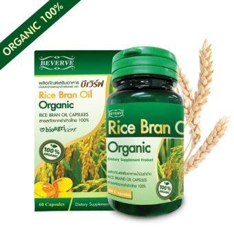 (NEW) บีเวิร์ฟ น้ำมันรำข้าว ปลอดสารเคมี 100% Beverve Rice Bran Oil Organic 100% (60 Capsules)
