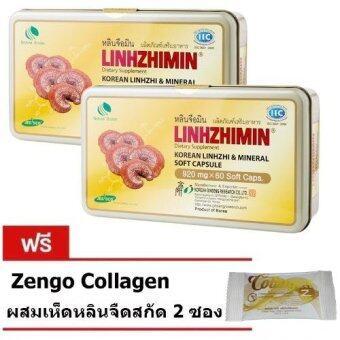 LINHZHIMIN หลินจือมิน เห็ดหลินจือสกัด 60แคปซูล/กล่อง (2 กล่อง) ฟรี คอลลาเจนเปปไทด์จากปลาแซลมอน ผสมเห็ดหลินจืดสกัด 2 ซอง