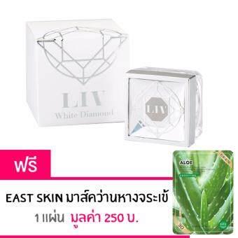 Liv White Diamond Cream ลิฟ ไวท์ ไดมอนด์ วิกกี้ แนะนำ บำรุงผิวหน้า เนื้อครีมเข้มข้น 30 ml. แถมฟรี! East Skin Aloe Face Mask มาสค์ว่านหางจระเข้ 1 แผ่น