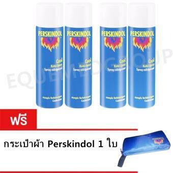 PERSKINDOL Cool Spray บรรเทาอากาศปวดกล้ามเนื้อ 250ml. (4 ขวด) แถมฟรี กระเป๋า Perskindol 1 ใบ