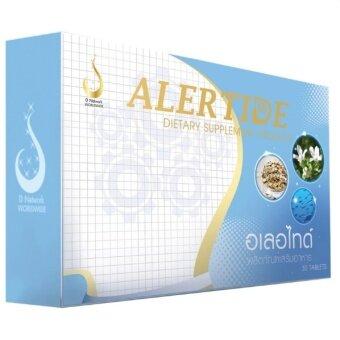 Alertide อเลอไทด์ อาหารเสริม ฟื้นฟูความจำ บำรุงสมอง แก้ปัญหา สมาธิสั้น จำยาก ลืมง่าย (1 กล่อง)