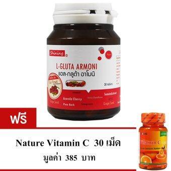 Shining L-Gluta Armoni แอล-กลูต้า อาโมนิ อาหารเสริม เร่งผิวขาว (30 เม็ดx1 กระปุก) แถมฟรี Nature Vitamin C USA 30 เม็ด