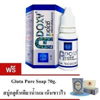 ุAdoxy เอโดซี ผลิตภัณฑ์เสริมอาหารเพื่อสุขภาพ 15 ml./ขวด แถมฟรีสบู่กลูต้าเพียว 1 ก้อน