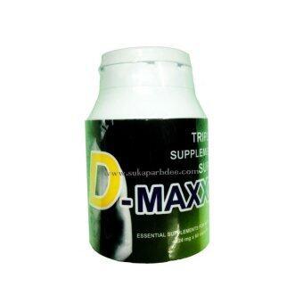 D-Maxxxซุปเปอร์ดีแม็กซ์ อาหารเสริมสมรรถภาพท่านชาย(60แคปซูล)