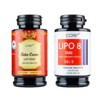 CORE SETx2 Lipo 8 + Beta Curve (รวม2กระปุก) (ของแท้100%)