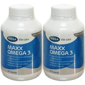 Mega We Care Maxx Omega 3 60เม็ด (2ขวด)