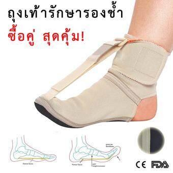 แพ็คคู่ สุดคุ้ม! Sukkiri ถุงเท้า รักษาและบรรเทา โรคฝ่าเท้าอักเสบ รองช้ำ ปวดฝ่าเท้า