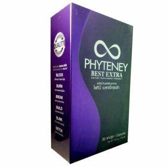 PHYTENEY BEST EXTRA ไฟทินี่ อาหารเสริมลดน้ำหนัก 30 แคปซูล (1 กล่อง)