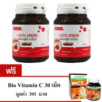 Shining L-Gluta Armoni แอล-กลูต้า อาโมนิ อาหารเสริม เร่งผิวขาว (30 เม็ดx2 กระปุก) แถมฟรี BioC Vitamin Alpha+Zinc 30 เม็ด