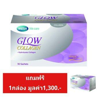 Mega We Care Glow Collagenกล่อง30ซอง 1กล่อง (แถม1กล่อง มูลค่า1,300.-) เพื่อผิวพรรณที่ดูใส และลดริ้วรอยหย่อนคล้อย