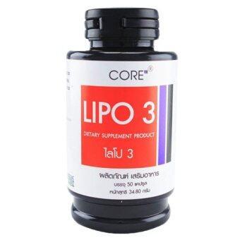 Core Lipo3 50 แคปซูล 1 กระปุก