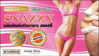SNAZZY Big size (ผู้หญิงรูปร่างใหญ่) สุดยอดอาหารเสริมลดน้ำหนัก ลดพุง ลดความอ้วน สำหรับผู้หญิงรูปร่างใหญ่ 30 แคปซูล