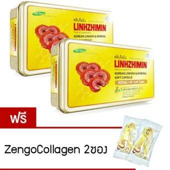 LINHZHIMIN หลินจือมิน เห็ดหลินจือสกัด 60แคปซูล/กล่อง x ( 2 กล่อง) แถมฟรี แถมฟรีZengoCollagen 2ซอง