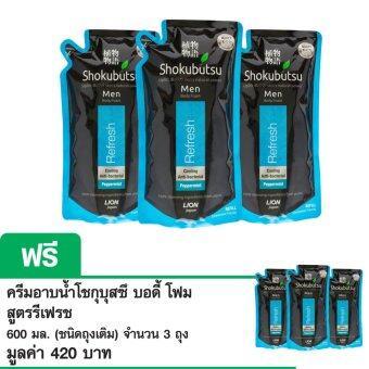 ครีมอาบน้ำโชกุบุสซึ บอดี้ โฟม รีเฟรช 600 มล. (ชนิดถุงเติม) (ซื้อ 3 ถุง แถมฟรี 3 ถุง)