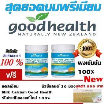 ของแท้100%จากบริษัทระดับพรีเมียมโคลอสตรุ้ม 100% Pure Colostrum แบบชงสูตรเข้มข้น100 กรัม2กระปุกแถมฟรีนมแคลเซียมผงGood Health 30 ซองGood Health Colostrum นมนิวซีแลนด์
