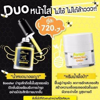 B'secret คู่จิ้น ฟินเว่อร์ น้ำหยดนางพญา VS ครีมน้ำผึ้งป่า CS01 ราคา 720 บาท