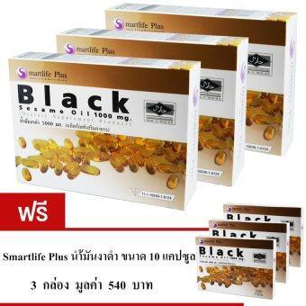 Smartlife Plus Black Sesame Oil น้ำมันงาดำ 1,000 มก. ลดอาการอักเสบข้อกระดูก ป้องกันการเสื่อมของเซลล์ 60 แคปซูล(3 กล่อง) ฟรี! ขนาด 10 แคปซูล (3กล่อง)