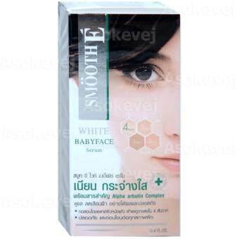 Smooth E White Babyface Serum 0.4floz สมูท อี ไวท์ เบบี้เฟซ เซรั่ม ดูแล ลดเลือนฝ้า ผิวเนียน กระจ่างใส