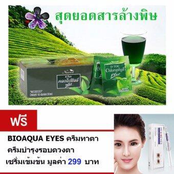 D-Toc Chlorophyll Plus อาหารเสริม ดี-ท็อค คลอโรฟิลล์ พลัส สุดยอดสารล้างพิษ (30 ซอง/กล่อง) ฟรีBIOAQUA EYES ครีมทารอบดวงตา เซรั่มเข้มข้น มูลค่า 299 บาท