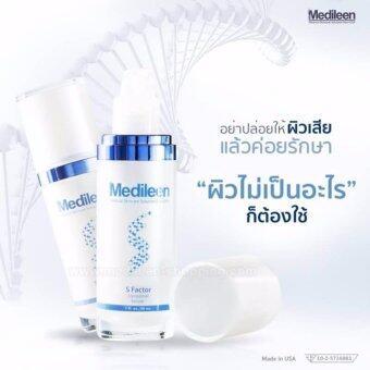 เมดิลีน Medileen s factor (30 ml.) Growth Factor ถึง 95%