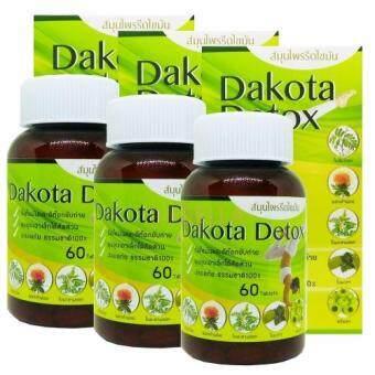 Dakota Detox ดาโกต้า ดีท็อกซ์ สมุนไพรรีดไขมัน (60 เม็ด) 3 กระปุก
