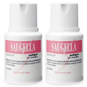 Saugella Poligyn Neutral pH 100ml สูตรสีชมพู สำหรับวัยหมดประจำเดือน (2 ขวด)