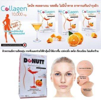 Donut Collagen Plus Orange (No Sugar) 10,000mg . โดนัท คอลลาเจน รสสส้ม ไม่มีน้ำตาล อาหารเสริมบำรุงผิว ผิวพรรณมีความยืดหยุ่น กระชับและช่วยให้ผิวอุ้มน้ำได้มากขึ้น เปล่งปลั่ง สดใส เรียบเนียน ไม่แห้งกร้าน และ ยังช่วยชะลอการเกิดริ้วรอย 1 กล่อง 10ซอง
