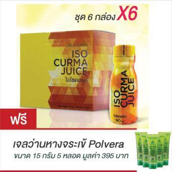 Iso Curma Juice ไอโซเคอร์ม่า เครื่องดื่มสมุนไพร บรรเทาอาการปวดอักเสบข้อเข่า และกล้ามเนื้อ (6 กล่อง)