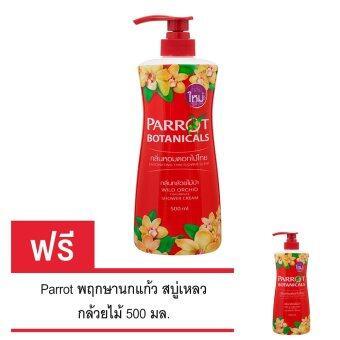 (ซื้อ 1 แถม 1) Parrot พฤกษานกแก้วสบู่เหลว กล้วยไม้ 500 มล.