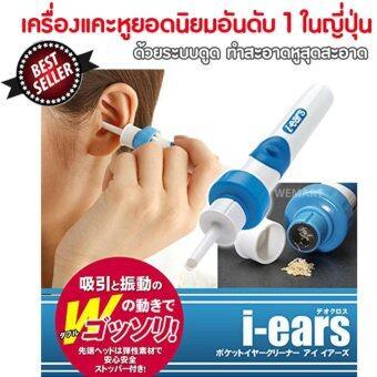 เครื่องแคะหู อุปกรณ์แคะหู แคะหู โดยระบบดูดขี้หู จากประเทศญี่ปุ่น มีรีวิวยูทูป