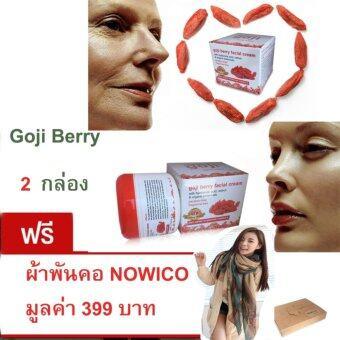 Goji Berry Whitening Facial Cream Active plus ครีมโกจิเบอรี่ลดเลือนริ้วรอย ปรับผิวขาว 2 กล่อง แถมฟรีNOWICO Korea Design ผ้าพันคอสไตล์เกาหลี