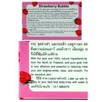 Strawberry Bubble Soap สบู่หัวเชื้อหัวเชื้อสตรอเบอรี่ ผิวทั้งผิวหน้าและผิวกาย ขาว ใส ผลัดเซลล์ผิว มีกลิ่นหอมของสตอเบอร์รี่ย 60g.