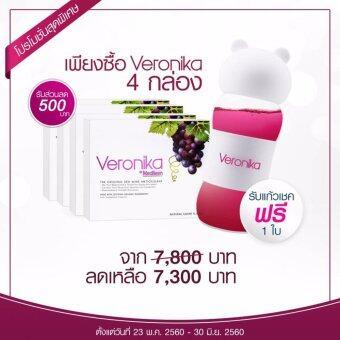 Medileen Veronika 4 กล่อง แถมฟรี แก้ว Shake by Veronika 1แก้ว